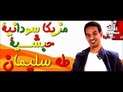 حبشية - طه سليمان - مزيكا سودانية 2018 thumbnail