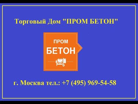 Бетон с доставкой (г. Москва)
