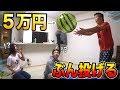 【ドッキリ】5万円の超高級スイカぶん投げてみたwww