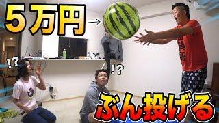 【ドッキリ】5万円の超高級スイカぶん投げてみたwww thumbnail