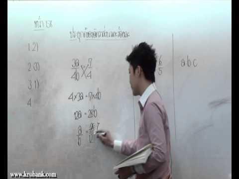 ประยุกต์ของอัตราส่วนและร้อยละ ม 2 คณิตศาสตร์ครูพี่แบงค์ part 1  พ ค 54