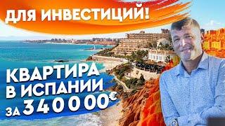 Недвижимость в Испании 2020. Квартира в Испании у моря. Купить квартиру в Испании с видом на море.
