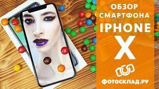 iPhone X обзор от Фотосклад.ру