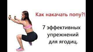 Как накачать попу?! 7 эффективных упражнений для круглых ягодиц