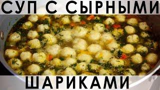 027. Овощной суп с сырными шариками.