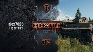 EpicBattle #63: alex7023 / Tiger 131 [World of Tanks]