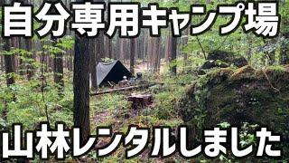 自分専用キャンプ場 山林レンタルしました