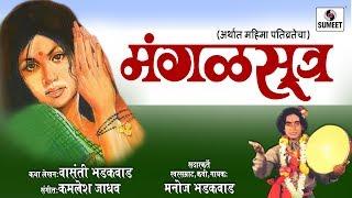 Mangalsutra Katha Manoj Bhadakwad Sumeet Music