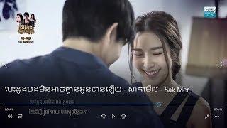 បេះដូងបងមិនអាចគ្មានអូនបានឡើយ , Bes dong min ach kmean oun ban te, Khmer music mp4