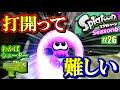 【スプラトゥーン】打開難しすぎィ!S+勢のガチマッチ実況6!! #26 【わかばシューター】