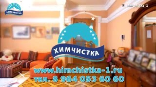 Клининговые услуги Химчистка №1 Каспийск(, 2016-02-08T17:07:20.000Z)