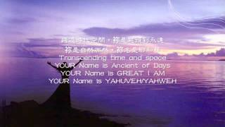 小羊詩歌-稱頌祢聖名/台語(Lamb Music: I exalt YOUR Name/Hokkien)