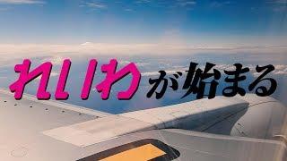 YouTube動画:れいわが始まる 山本太郎全国ツアー 北海道・利尻島編 遂にスタート!