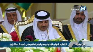 بالفيديو .. إثر صرامة موقف الخليج.. الإخوان يعيدون مناورة 2014 لتوطين قياداتهم مع تكتيك حركي جديد