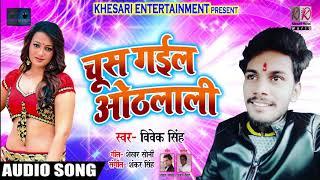 Vivek Singh का New भोजपुरी Song चूस गईल ओठलाली Chus Gail Othlali Bhojpuri Songs 2019 New