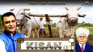 # KISAN # NEW HARYANVI SONG 2019 DEEN BANDHU SIR CHOTU RAM RAMKESH JIWANPUR FOLK TUNE