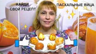 Пасхальные яйца - мастер класс как красиво покрасить яйца на пасху