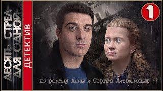 Десять стрел для одной (2018). 1 серия. Детектив, Литвиновы.