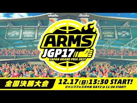ARMS JAPAN GRAND PRIX 2017 全国決勝大会