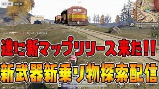 【荒野行動】新マップテスト配信。
