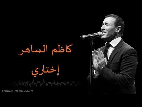 Kadim Al Saher Ekhtary   -