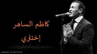 Kadim Al Saher Ekhtary كاظم الساهر - إختاري
