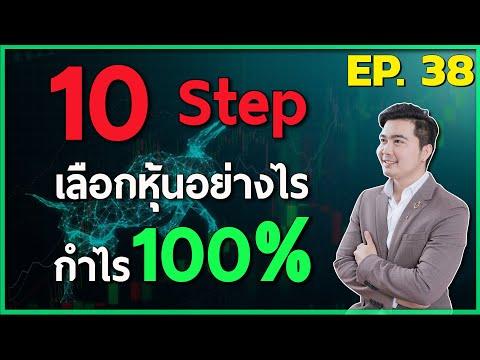 สอนเล่นหุ้น (มือใหม่) EP.38   เลือกหุ้นยังไง กำไร 100%++ แบบ Step By Step