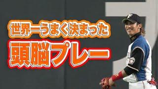 【プロ野球パ】ナイスフェイク!陽の見事な頭脳プレー! 2014.03.05 F-G thumbnail