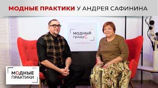 В моде - индивидуальность. Андрей Сафинин о современной моде и о том, чем она отличается от стиля.