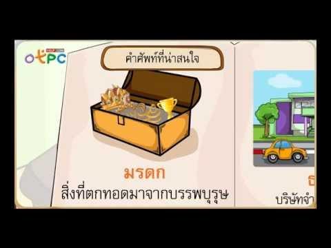 บันทึกความหลัง - สื่อการเรียนการสอน ภาษาไทย ป.3