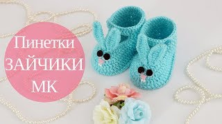 "♥ Пинетки ""Зайчики"" крючком ♥ Мастер-класс ♥ Crochet booties ""Rabbits"" tutorial ♥ Crochetka design"
