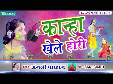 कान्हा खेले होली - Anjali Bhardwaj bhakti holi 2018 - new bhakti holi song