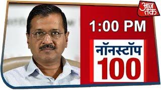 प्रदूषण कम न होने पर Kejriwal का फिर 'पराली' अलाप । Nonstop 100 I Nov 15, 2019
