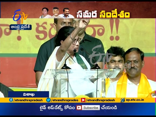 TDP Public Meeting in Vizag | Mamata Banerjee Attend