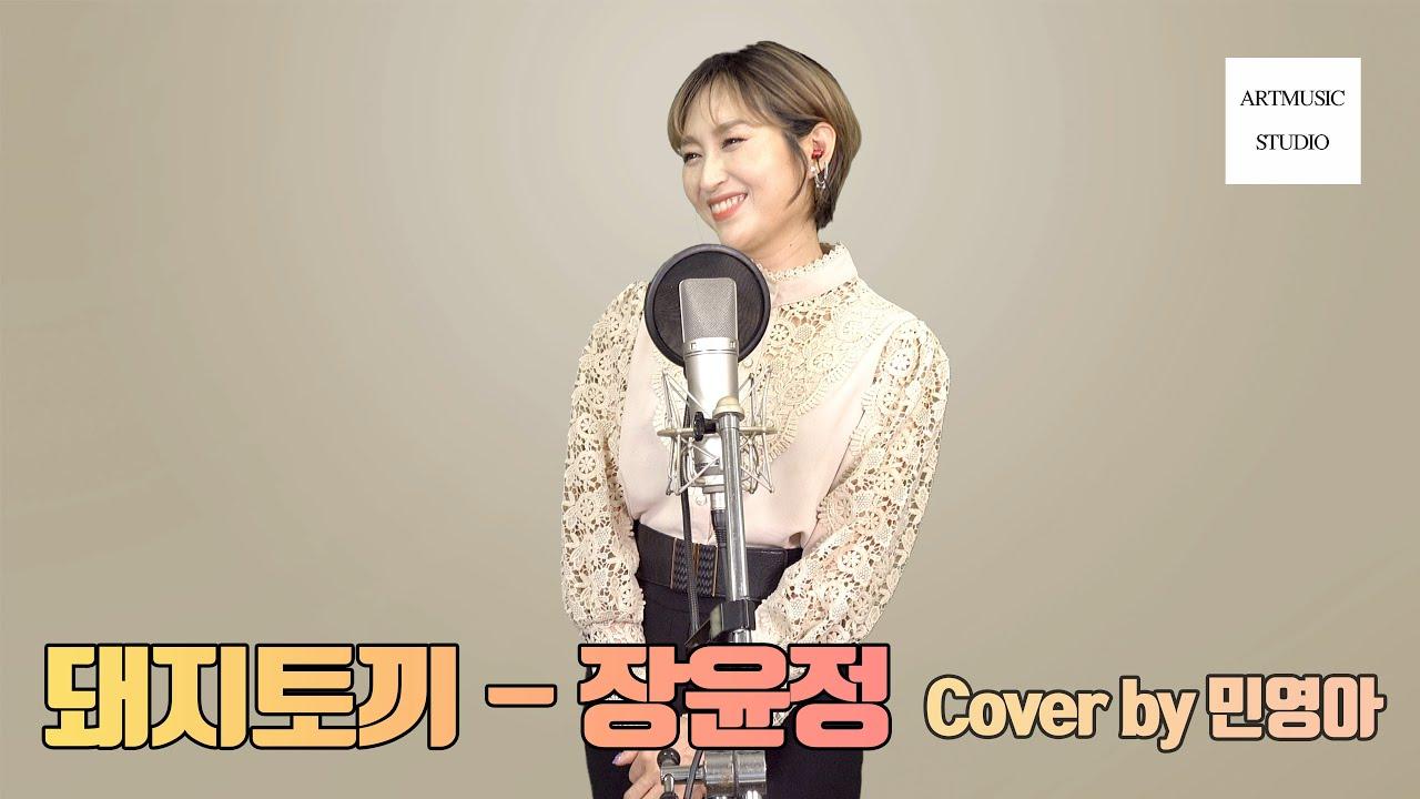 돼지토끼 - 장윤정 [ Cover by 민영아 ]