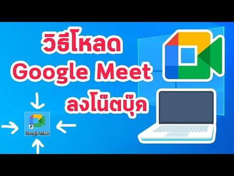 วิธีโหลด Google Meet ลงโน๊ตบุ๊ค แบบง่ายสุดๆ