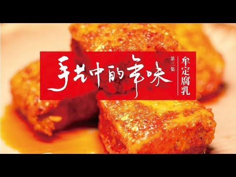 美食台   雲南鄉下百年手藝,做一流油腐乳