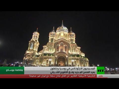 مسيحيو روسيا يحتفلون بعيد الفصح المجيد  - 00:57-2021 / 5 / 3