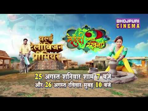 Mehandi Laga Ke Rakhna 2 II World Television Premiere @ Bhojpuri Cinema II Promo