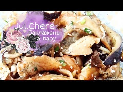 БАКЛАЖАНЫ НА ПАРУ Eggplant And Soy Sauce Side Dish (가지나물)