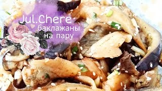 БАКЛАЖАНЫ НА ПАРУ Eggplant and soy sauce side dish (가지나물)