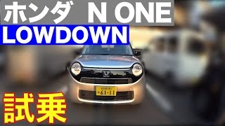 ホンダ N ONE ローダウン 公道試乗 Honda N ONE Lowdown TEST Drive