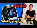 Умные часы Smart Watch  DZ09. Полный обзор