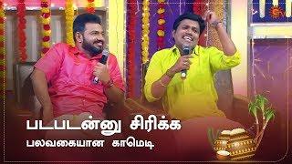 Maraswami on Pongalo Pongal | Pongal Special Program | Sun TV