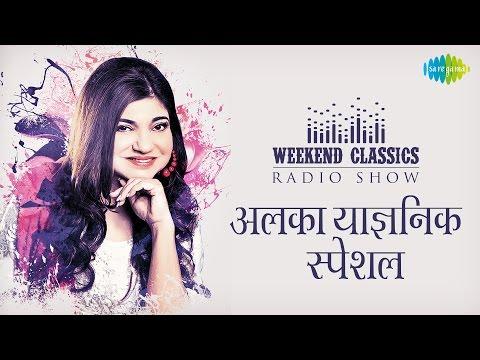 Weekend Classic Radio Show   Alka Yagnik Special   अलका याग्निक स्पेशल   HD Songs