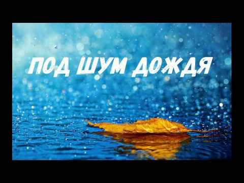 """""""Под шум дождя"""" А.Барыкин(аккорды, разбор)"""