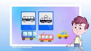 Правила дорожного движения (ПДД) 🚗 для детей в стихах. 🚦 Развивающий мультик. Урок 9