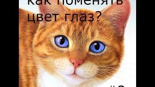 Видео урок по фотошопу онлайн #2 (как поменять цвет глаз?)(Группа в вк http://vk.com/club97028287 фотошоп онлайн http://editor.0lik.ru/, 2015-08-25T09:10:37.000Z)