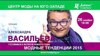 Лекция Александра Васильева «Готовимся к встрече Нового года! Модные тенденции 2015» в ХЦ «Лейпциг»