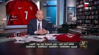 بالفيديو .. تي شيرت «رونالدو» يصل 500 ألف جنيه في مزاد عمرو أديب